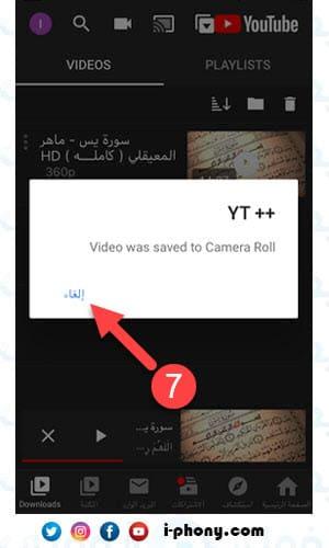 يوتيوب بلس لتنزيل الفيديو للايفون