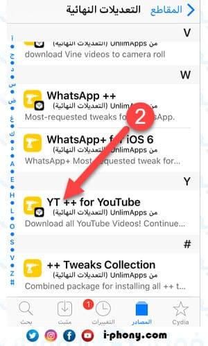 يوتيوب بلس للايفون من السيديا iOS 13