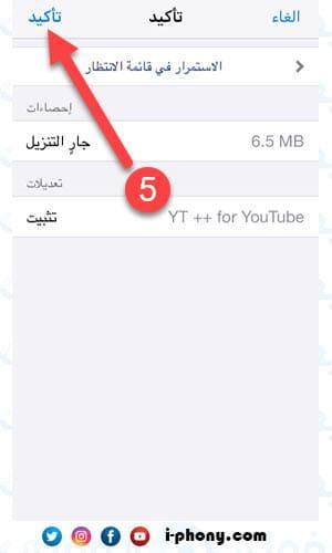 يوتيوب بلس للايفون تأكيد التثبيت iOS 13
