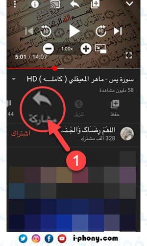 تحميل الفيديو من يوتيوب بلس للايفون