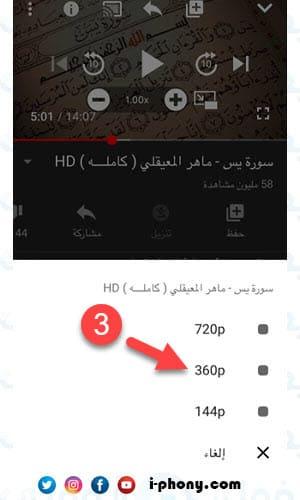 اختيار جودة الفيديو في برنامج يوتيوب بلس للايفون