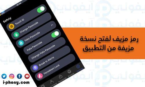 رمز المرور المزيف لحماية برنامج اخفاء الصور على الايفون