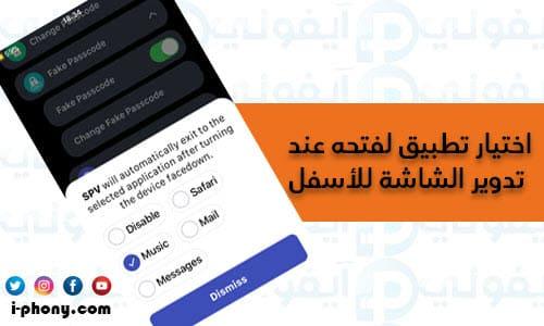 ميزة فتح تطبيق آخر من برنامج إخفاء الصور للايفون
