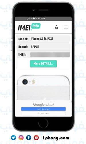 اسهل واضمن طريقة لمعرفة هاتف الايفون اصلي ام مقلد بعد التحقق برقم IMEI