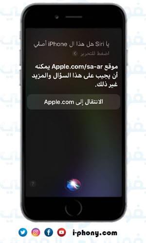 اسهل واضمن طريقة لمعرفة هاتف الايفون اصلي ام مقلد باستخدام سيري