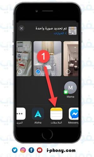 شرح طريقة اخفاء الصور على تطبيق الملاحظات بنظام آي أو إس