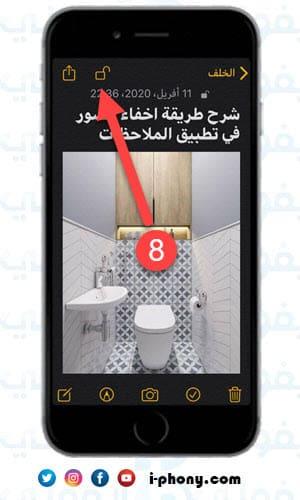 إخفاء الصور بتطبيق الملاحظات
