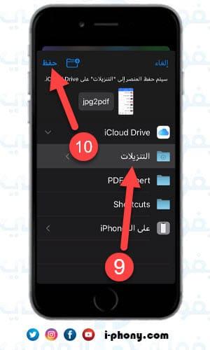 تنزيل ملف pdf من الصور على جهازك الايفون
