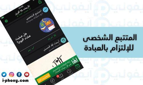 ميزة المتتبع الشخصي في تطبيق مسلم برو