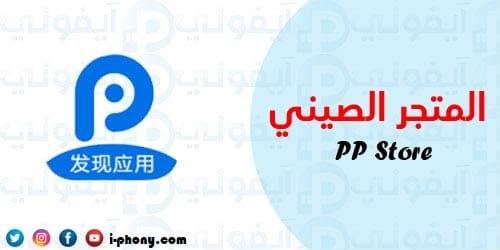 أفضل متجر صيني للآيفون المتجر الصيني الأصلي PP