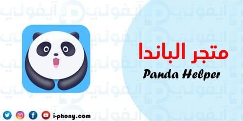 ثاني أفضل المتاجر الصينية للايفون متجر الباندا