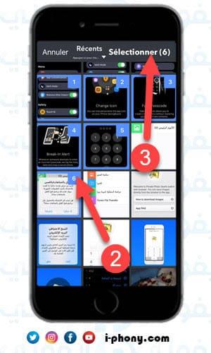 اختيار الصور التي تريد تحويلها في برنامج تحويل الصور الى PDF للايفون وحفظه