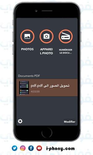 ملف pdf في الواجهة الرئيسية لتطبيق تحويل الصورة الى pdf للايفون