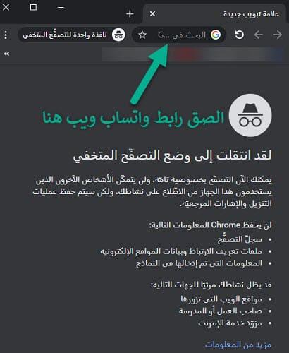لصق رابط web WhatsApp في المتصفح بوضع التصفح الخفي
