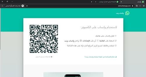 موقع واتساب ويب للكمبيوتر