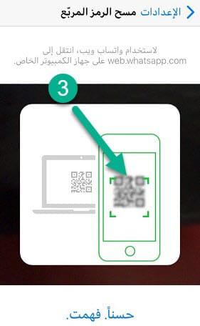 مسح الرمز المربع من موقع web.whatsapp.com