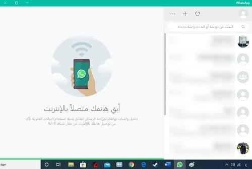 شرح برنامج واتس اب للكمبيوتر