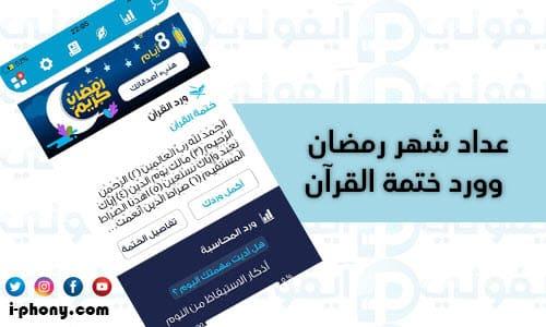 ميزة ارسال التهاني بمناسبة شهر رمضان المبارك في تطبيق المضلي أفضل برامج الأذان للأيفون