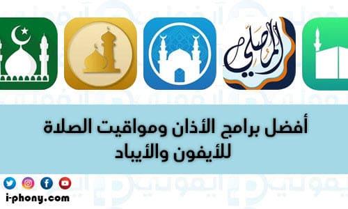 أفضل برامج الأذان للأيفون والأيباد لاستقبال شهر رمضان المبارك