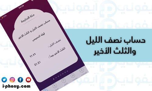 تطبيق موذن السعودية أفضل برامج الأذان للأيفون