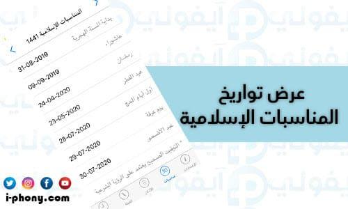 عرض تواريخ المناسبات في تطبيق مؤذن السعودية