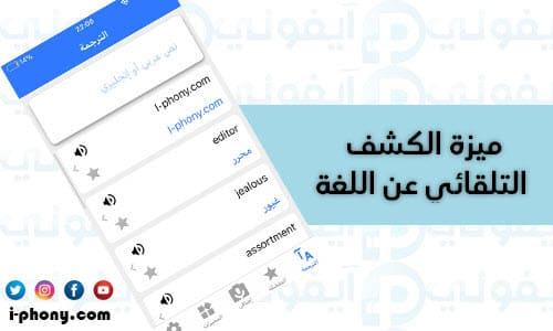 ميزة الكشف عن اللغة في تطبيق ترجمة جمل من العربي للانجليزي للأيفون