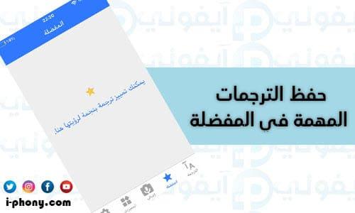 الترجمات المميزة في تطبيق ترجمة جمل من العربي للانجليزي للأيفون
