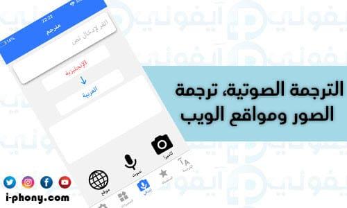 تطبيق ترجمة جمل كاملة بالتصوير للأيفون