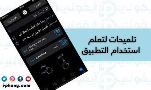 واجهة أفضل برنامج ترجمة جمل من الإنجليزية للعربية للأيفون