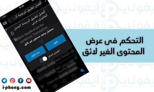 ميزة التحكم في عرض الكلمات الوقحة على برنامج ترجمة جمل من الإنجليزية للعربية ومن العربي للانجليزي للأيفون بدون نت