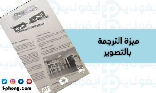 برنامج ترجمة الجمل كاملة بالتصوير من الإنجليزية إلى العربية ومن العربي للانجليزي للأيفون بدون نت