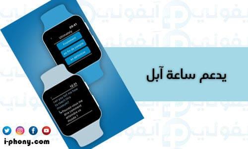 برنامج ترجمة من الانجليزي إلى العربي للأيفون مجانا يدعم ساعة آبل