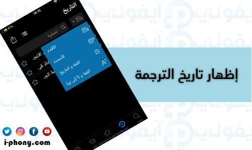 الاحتفاظ بأرشيف الترجمة في برنامج ترجمة جمل من الإنجليزية للعربية للأيفون