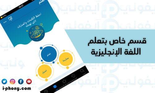 ميزة تعلم اللغة الإنجليزية في برنامج ترجمة جمل من الإنجليزية للعربيةللأيفون