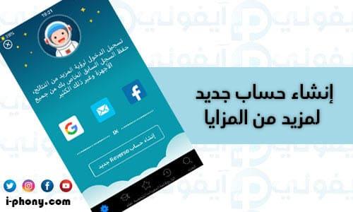 قتح حساب جديد في تطبيق ترجمة جمل من الإنجليزية للعربية للأيفون