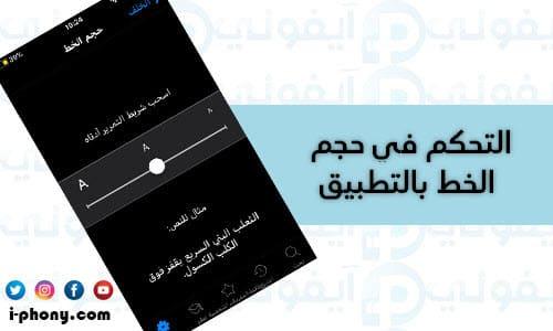 إعدادات برنامج ترجمة جمل كاملة من الإنجليزية إلى العربية للأيفون للتحكم في حجم الخط