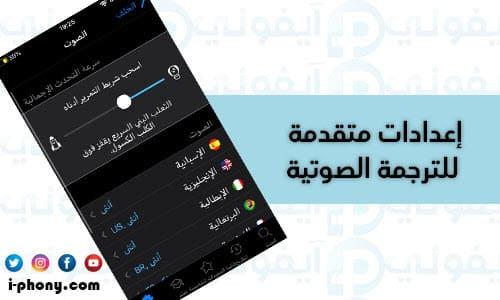 إعدادات الصورت في تطبيق Reverso translate للترجمة من الانجليزي للعربي