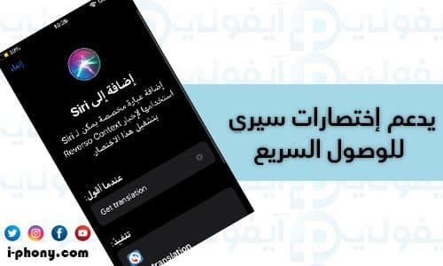 تطبيق ترجمة جمل من الإنجليزية للعربية يدعم سيري