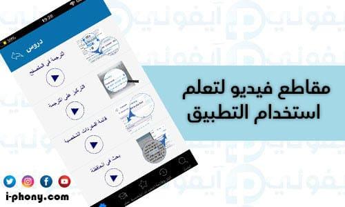 فيديو لشرح برنامج ترجمة جمل من الإنجليزية للعربية للأيفون