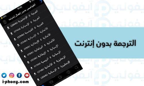 شرح برنامج ترجمة جمل من الإنجليزية للعربية ومن العربي للانجليزي للأيفون بدون نت