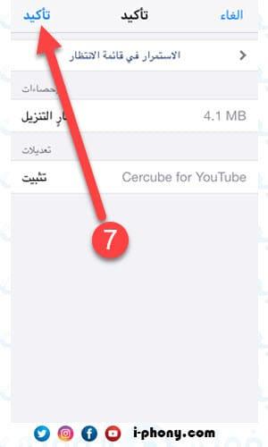 تأكيد تنزيل برنامج Cercube 5 بديل يوتيوب بلس للايفون