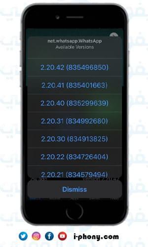 تحميل إصدار قديم لتطيق واتساب باستخدام اب ستور بلس للايفون