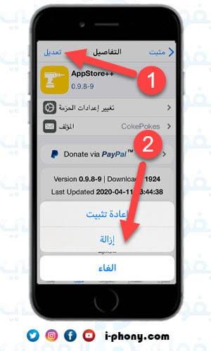 حذف AppStore++ من الايفون