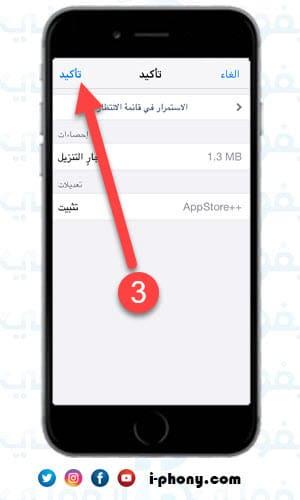 تأكيد تحميل اب ستور بلس للايفون AppStore++