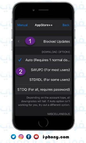 خيارات اب ستور بلس AppStore++ للايفون