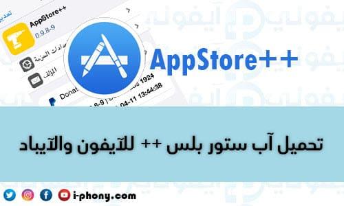 تحميل اب ستور بلس للايفون AppStore++ لاصدار iOS 13