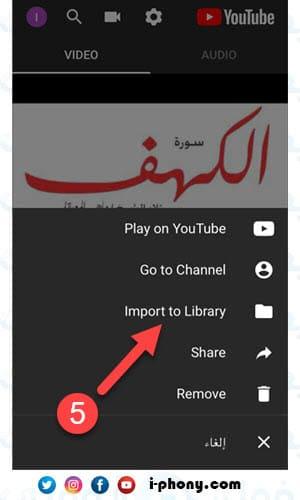 طريقة تحميل فيديو من اليوتيوب باستخدام cercube بديل يوتيوب بلس للايفون ونقله للألبوم