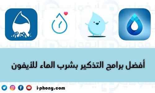 برنامج التذكير بشرب الماء للايفون بالعربي