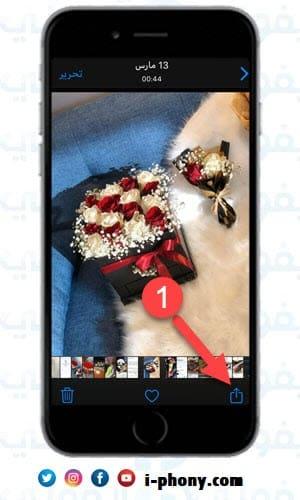 طريقة إخفاء الصور للأيفون بدون برنامج الخطوة 1