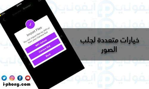 خيارات جلب الصور لبرنامج اخفاء الصور على شكل حاسبة لجهاز iPhone